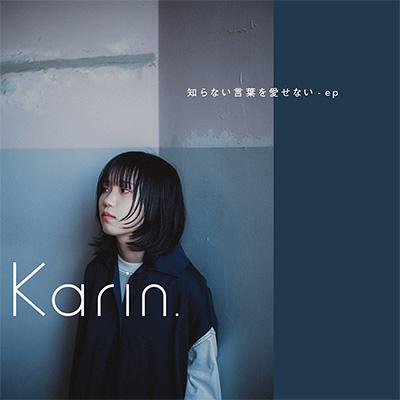 Karin.「知らない言葉を愛せない - ep」