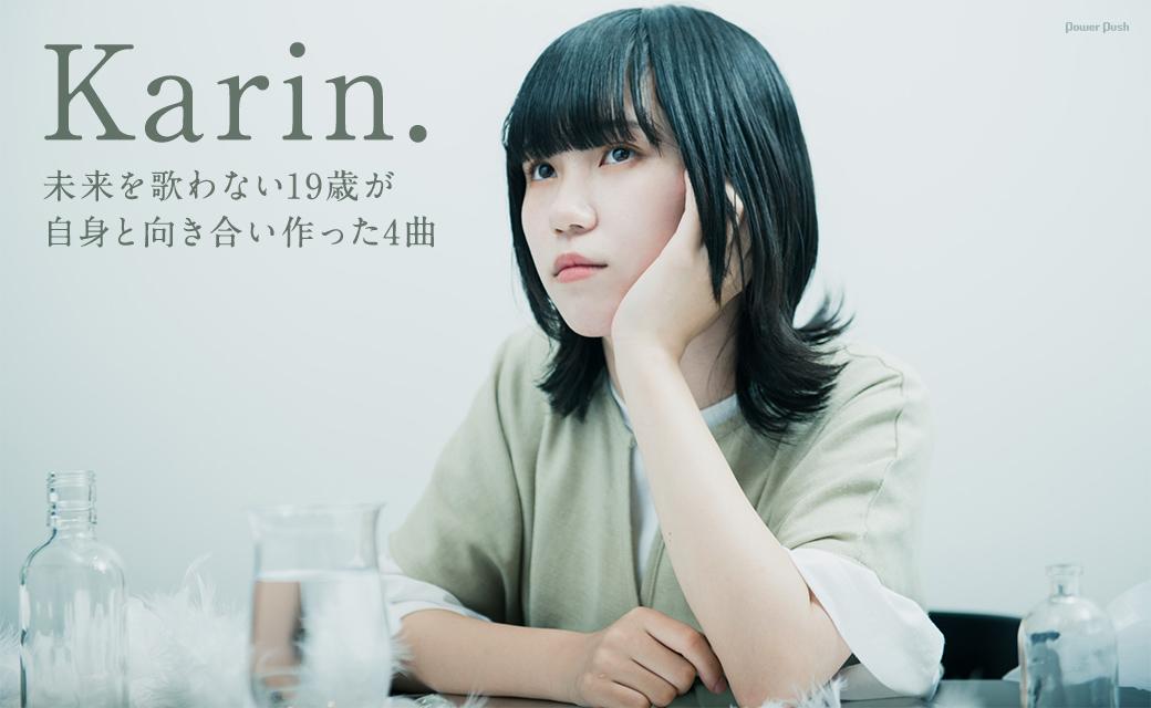 karin.|未来を歌わない19歳が自身と向き合い作った4曲