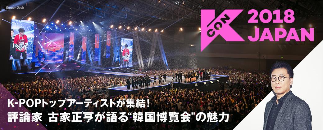 "「KCON 2018 JAPAN」特集|K-POPトップアーティストが集結! 評論家 古家正亨が語る""韓国博覧会""の魅力"