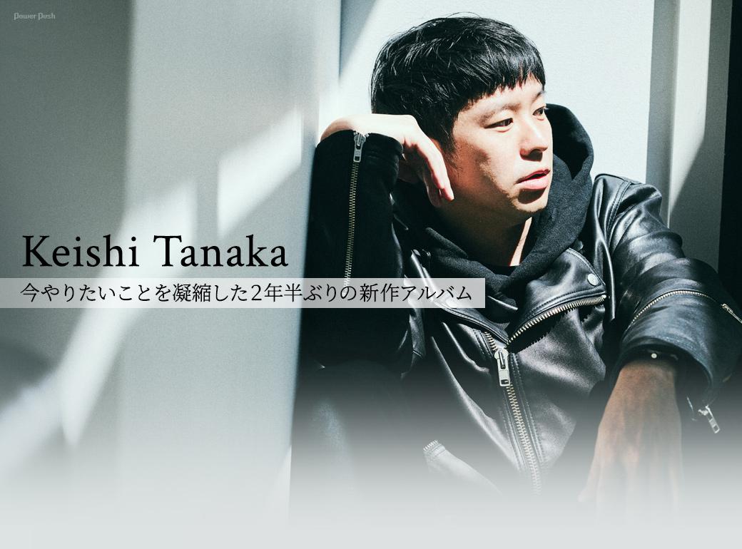 Keishi Tanaka|今やりたいことを凝縮した2年半ぶりの新作アルバム