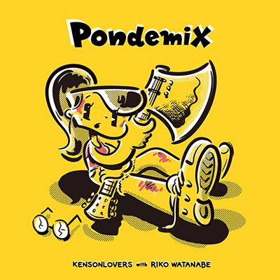 謙遜ラヴァーズ「Pondemix」