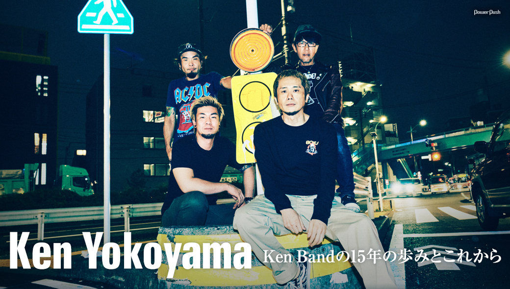 Ken Yokoyama|Ken Bandの15年の歩みとこれから