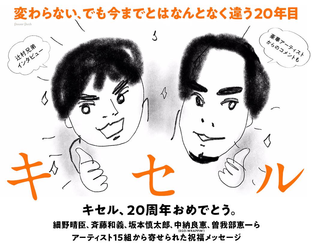 キセル|変わらない、でも今までとはなんとなく違う20年目 キセル、20周年おめでとう。細野晴臣、斉藤和義、坂本慎太郎、中納良恵、曽我部恵一ら アーティスト15組から寄せられた祝福メッセージ