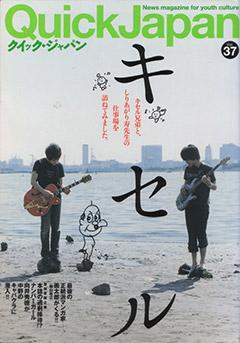 「QuickJapan Vol.37」表紙(画像提供:QuickJapan編集部 / 太田出版)