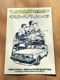 2007年6月に東京・渋谷クラブクアトロで行われたキセルとグッドラックヘイワによるツーマンライブのフライヤー。