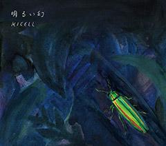 7thアルバム「明るい幻」(2014年12月)