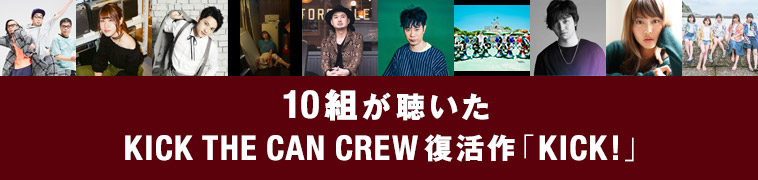 10組が聴いたKICK THE CAN CREW復活作「KICK!」