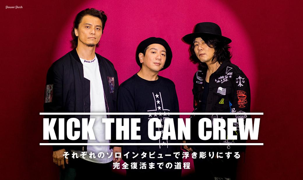 KICK THE CAN CREW|それぞれのソロインタビューで浮き彫りにする 完全復活までの道程