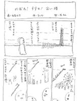 きくおによる「のぼれ!すすめ!高い塔」MV制作用プロット。