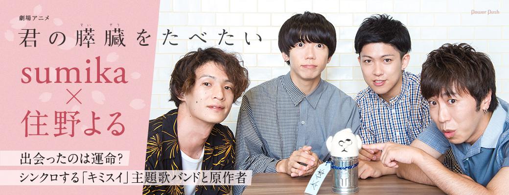 劇場アニメ「君の膵臓をたべたい」sumika × 住野よる|出会ったのは運命? シンクロする「キミスイ」主題歌バンドと原作者