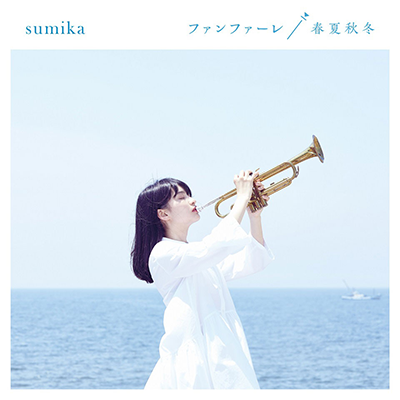 sumika「ファンファーレ / 春夏秋冬」初回限定盤