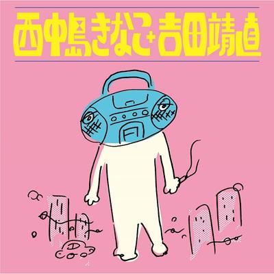 西中島きなこ+吉田靖直「コミックパッション」