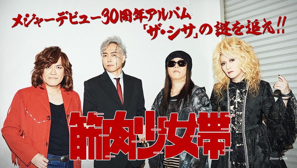 筋肉少女帯「ザ・シサ」インタビュー|メジャーデビュー30周年アルバム「ザ・シサ」の謎を追え!!
