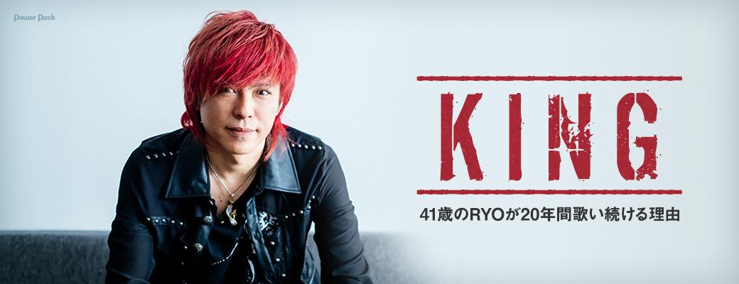 KING|41歳のRYOが20年間歌い続ける理由