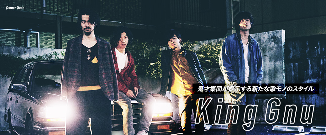 King Gnu|鬼才集団が提示する新たな歌モノのスタイル