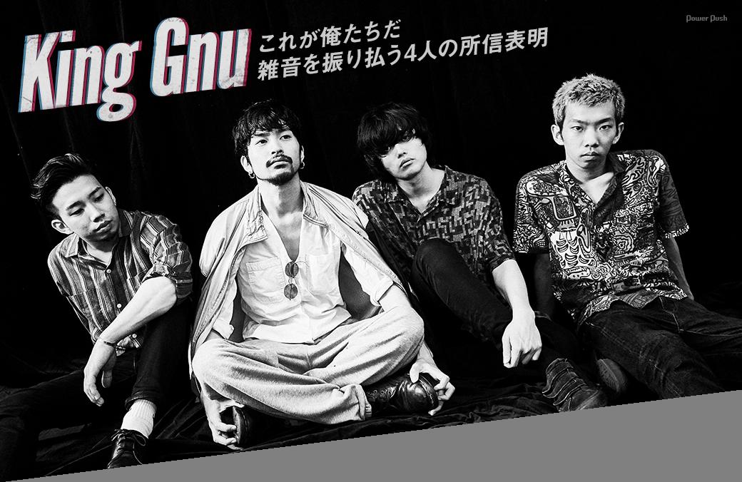 King Gnu|これが俺たちだ 雑音を振り払う4人の所信表明