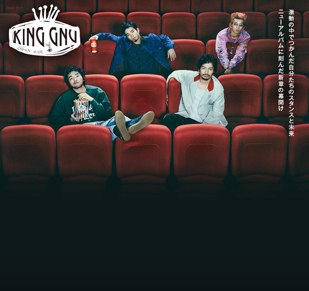 King Gnu 激動の中でつかんだ自分たちのスタンスと未来 ニューアルバムに刻んだ新章の幕開け