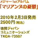 メジャー1stアルバム『マリアンヌの憂鬱』 / 2010年2月3日発売 / 2500円(税込) / 徳間ジャパンコミュニケーションズ / TKCA-73507