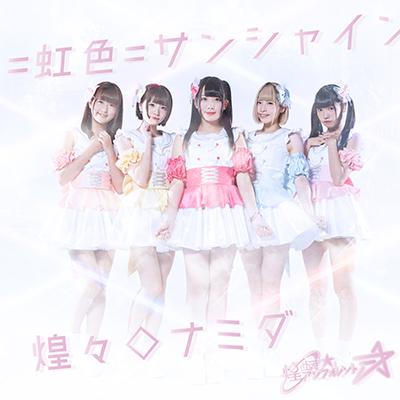 煌めき☆アンフォレント「=虹色=サンシャイン / 煌々◇ナミダ」B盤