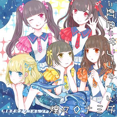 煌めき☆アンフォレント「=虹色=サンシャイン / 煌々◇ナミダ」C盤