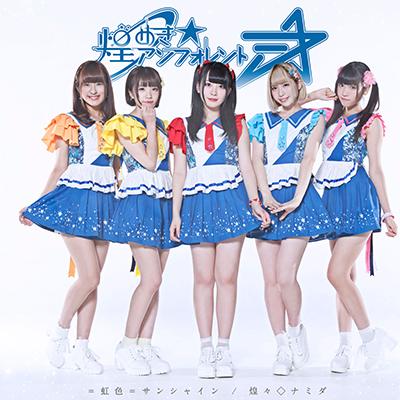 煌めき☆アンフォレント「=虹色=サンシャイン / 煌々◇ナミダ」D盤