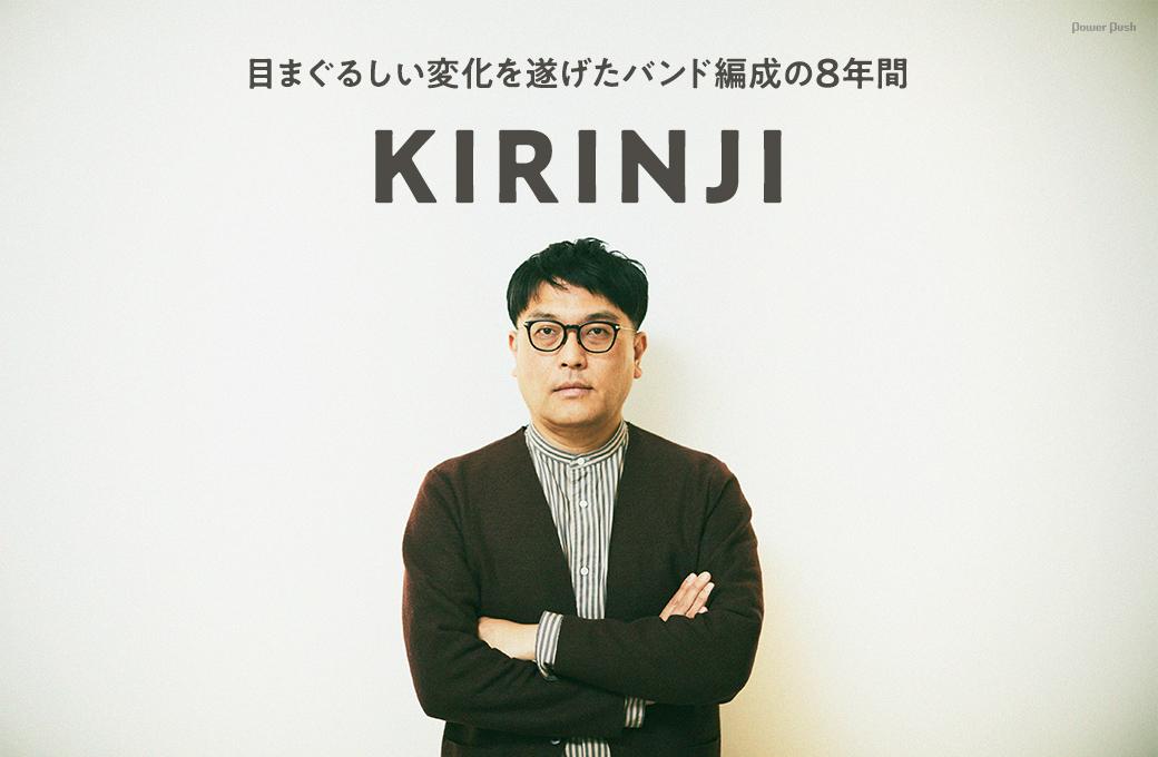 KIRINJI 目まぐるしい変化を遂げたバンド編成の8年間
