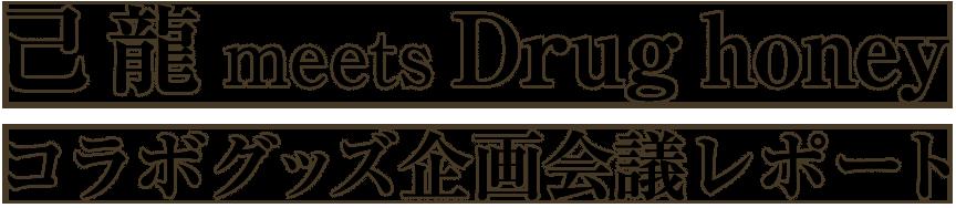 己龍 meets Drug honey コラボグッズ企画会議レポート