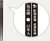 ファンクラブ購入限定特典「日本人箸~お箸の国の人ですから~」