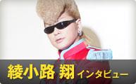 綾小路翔インタビュー