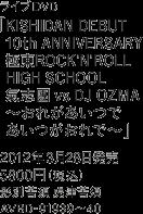 ライブDVD KISHIDAN DEBUT 10th ANNIVERSARY 極東ROCK'N'ROLL HIGH SCHOOL 氣志團 vs DJ OZMA ~おれがあいつであいつがおれで~ 2012年3月28日発売 5800円(税込)影別苦須 虎津苦須 AVBD-91939~40