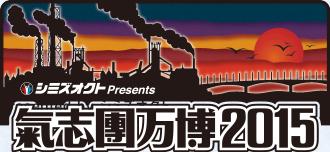 氣志團万博2015 Presented by シミズオクト