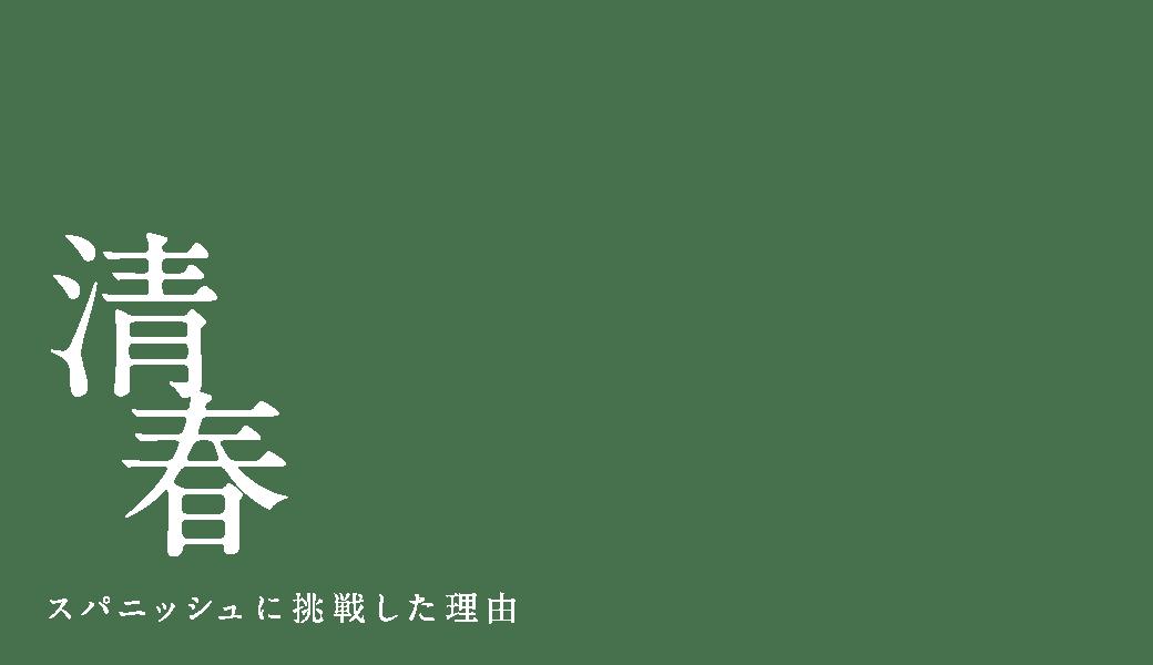清春|スパニッシュに挑戦した理由
