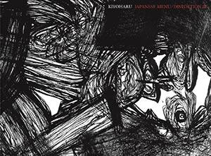 清春「JAPANESE MENU / DISTORTION 10」初回限定盤