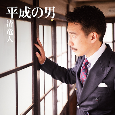 清竜人「平成の男」初回限定盤