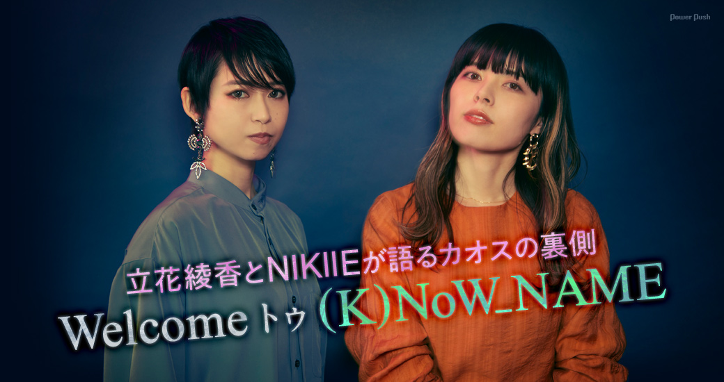 Welcome トゥ (K)NoW_NAME|立花綾香とNIKIIEが語るカオスの裏側