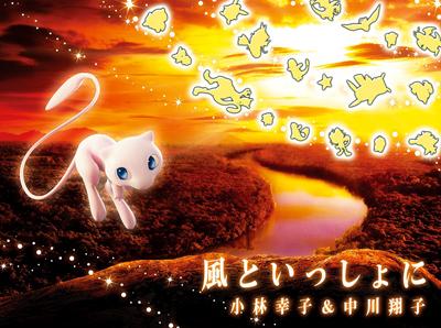 小林幸子&中川翔子「風といっしょに」完全生産限盤