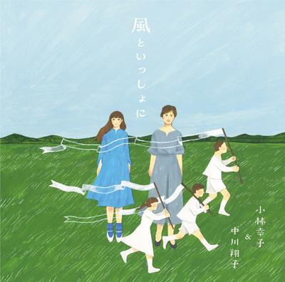 小林幸子&中川翔子「風といっしょに」通常盤