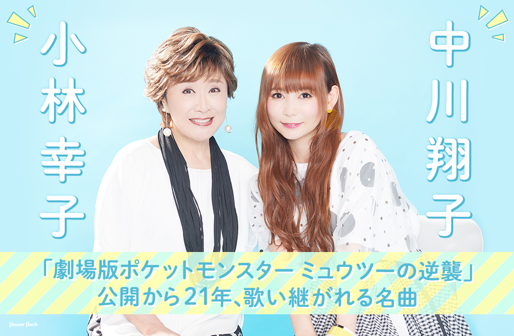 小林幸子×中川翔子「風といっしょに」対談|「劇場版ポケットモンスター ミュウツーの逆襲」公開から21年、歌い継がれる名曲