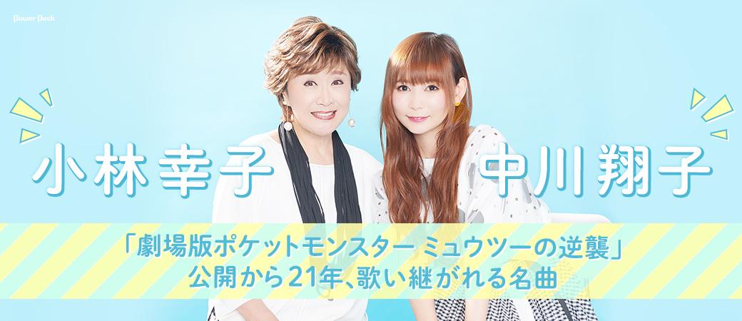 小林幸子×中川翔子「風といっしょに」対談 「劇場版ポケットモンスター ミュウツーの逆襲」公開から21年、歌い継がれる名曲