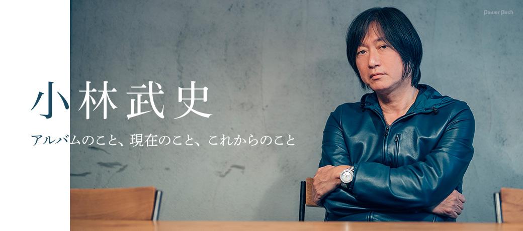 小林武史|アルバムのこと、現在のこと、これからのこと