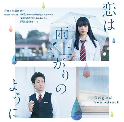 伊藤ゴロー、の子 / mono(神聖かまってちゃん)、 柴田隆浩(忘れらんねえよ)、澤部渡(スカート)「オリジナル・サウンドトラック『恋は雨上がりのように』」