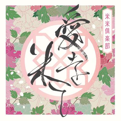 米米CLUB「愛を米て」初回限定盤