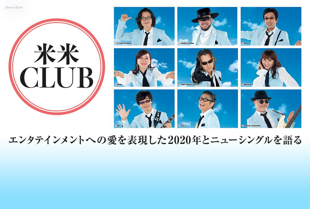 米米CLUB|エンタテインメントへの愛を表現した2020年とニューシングルを語る