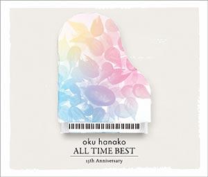奥華子「ALL TIME BEST」通常盤