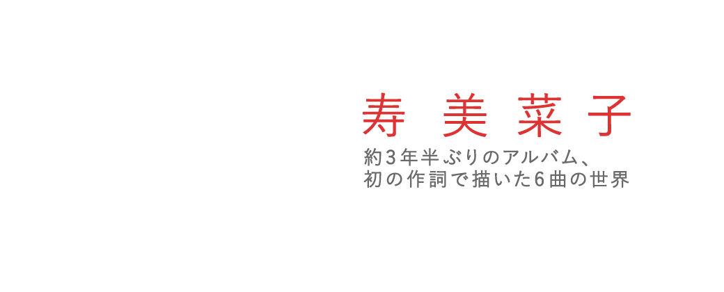 寿美菜子|約3年半ぶりのアルバム、初の作詞で描いた6曲の世界
