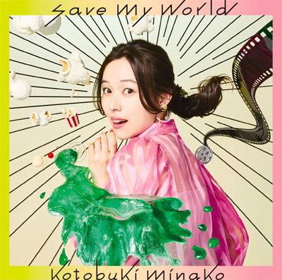 寿美菜子「save my world」通常盤