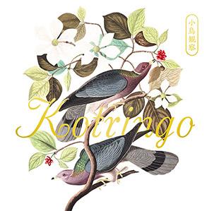 コトリンゴ「小鳥観察 Kotringo Best」