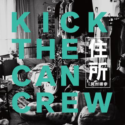 KICK THE CAN CREW「住所 feat. 岡村靖幸」通常盤