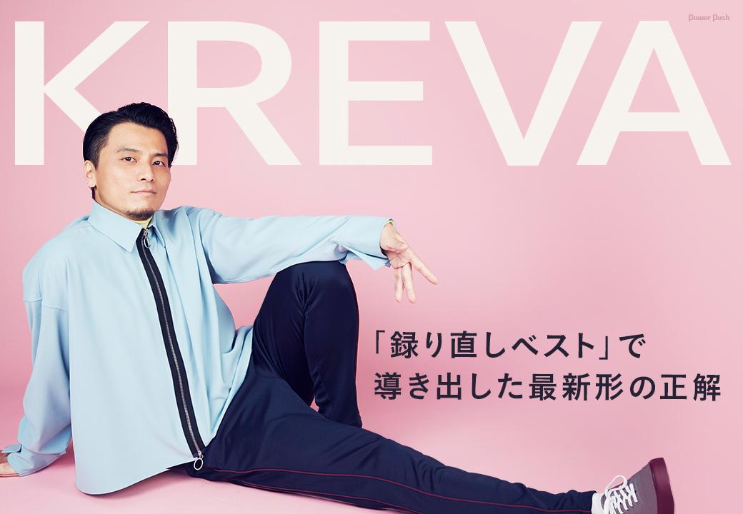 KREVA|「録り直しベスト」で導き出した最新形の正解