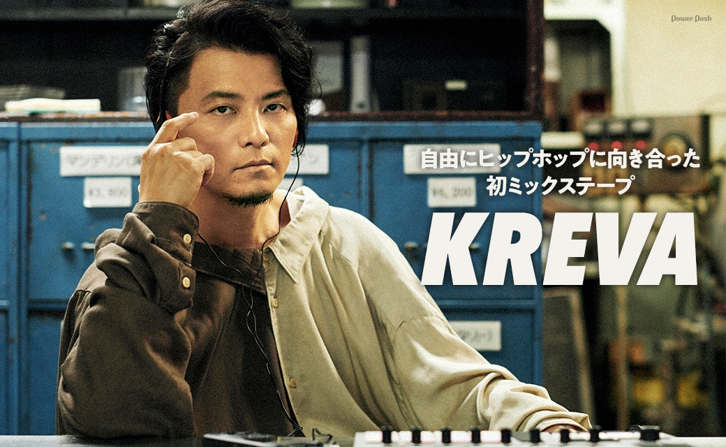 KREVA 自由にヒップホップに向き合った初ミックステープ